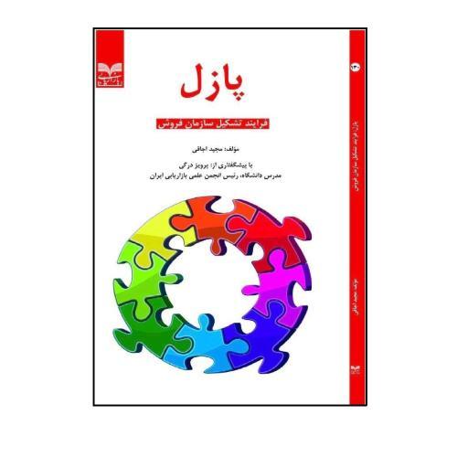 کتاب پازل اثر مجید اجاقی نشر بازاریابی