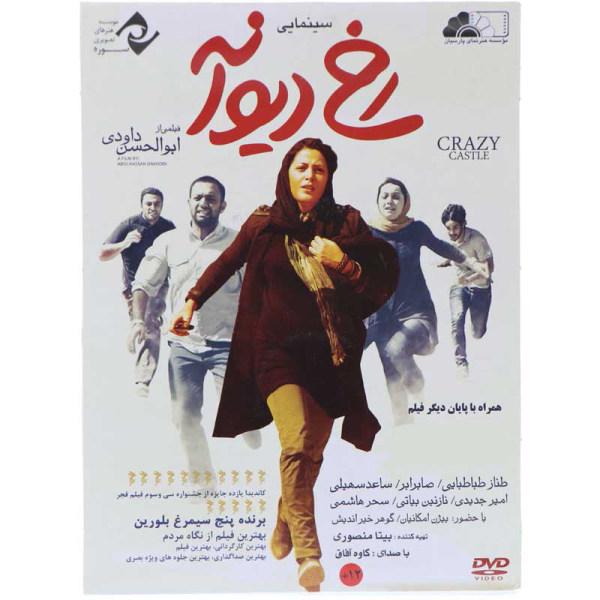 فیلم سینمایی رخ دیوانه اثر ابوالحسن داودی نشر سوره سینما