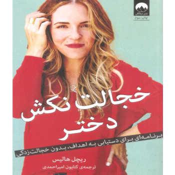 کتاب خجالت نکش دختر اثر ریچل هالیس نشر میلکان