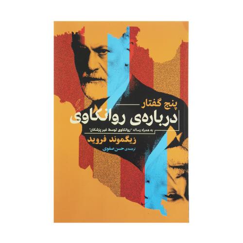 کتاب پنج گفتار درباره روانکاوی اثر زیگموند فروید