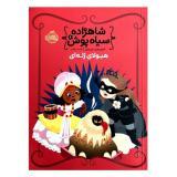 خرید                      کتاب شاهزاده سیاه پوش 6 هیولای ژله ای اثر شنون هیل و دین هیل انتشارات پرتقال