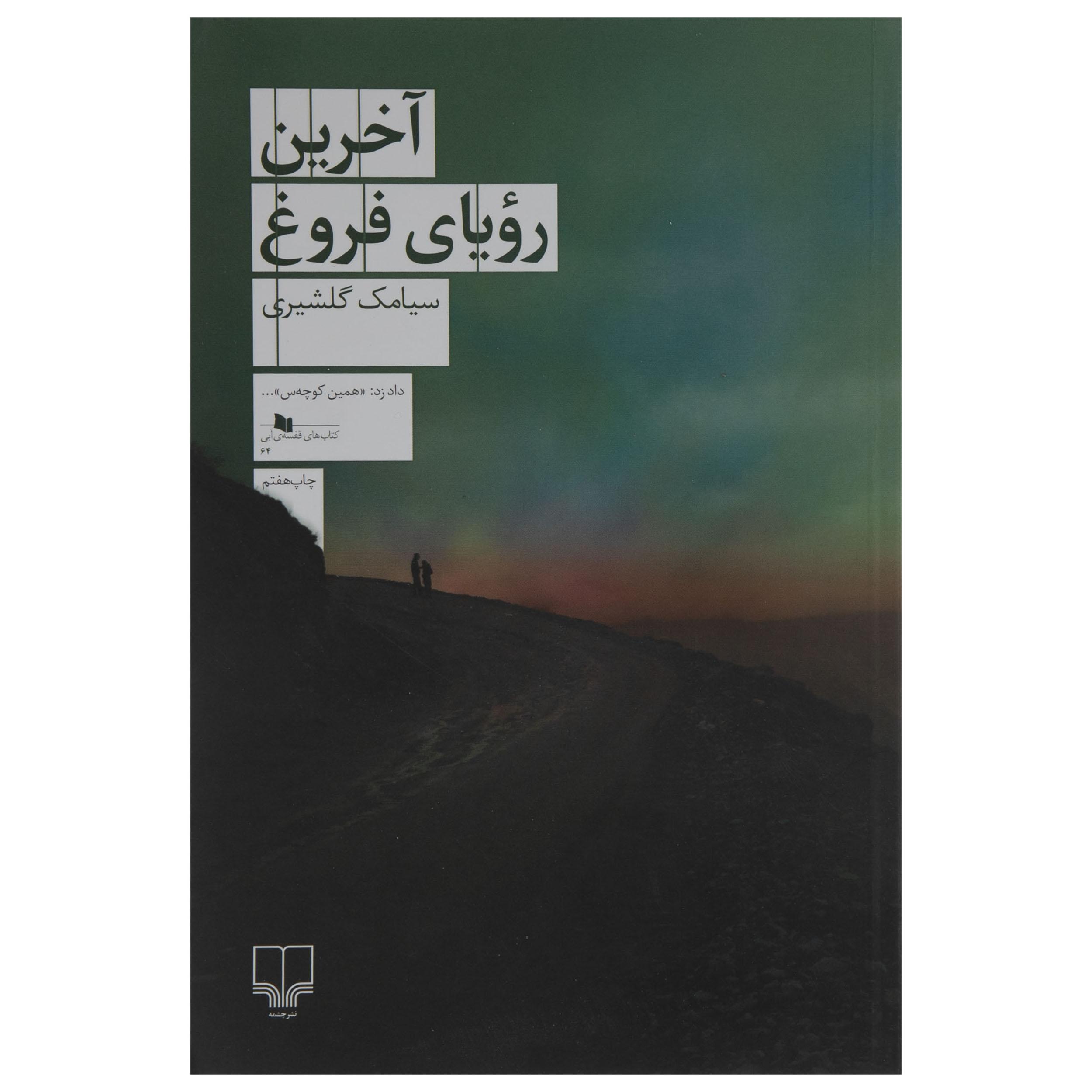 کتاب آخرین رویای فروغ اثر سیامک گلشیری