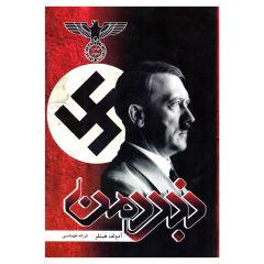 خرید                      کتاب نبرد من اثر آدولف هیتلر انتشارات آتیسا