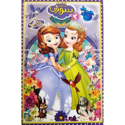 انیمیشن پرنسس سوفیا بهترین پرنسس دنیا اثر جیمی میشل نشر هنرنمای پارسیان