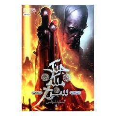 کتاب جنگ ملکه سرخ کلید لوکی اثر مارک لارنس نشر باژ