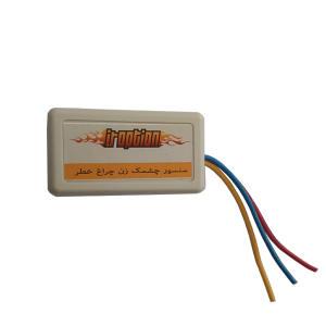سنسور چراغ خطر ایروپشن مدل Y32 مناسب برای تمامی خودروها