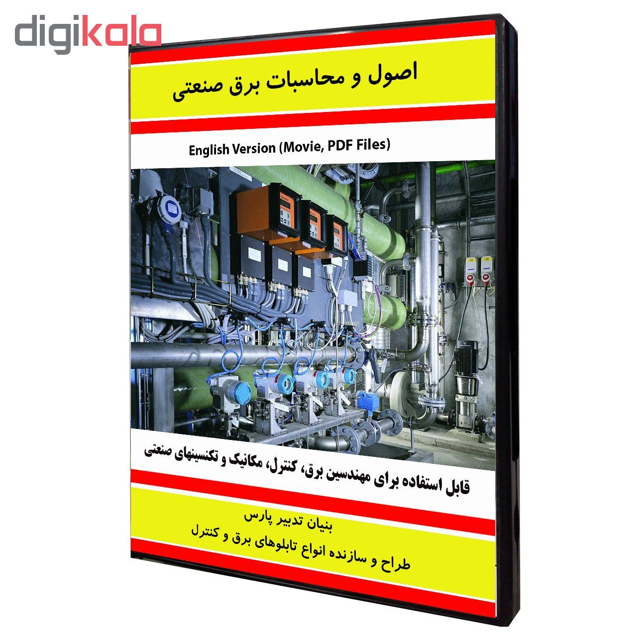 نرم افزار آموزش اصول و محاسبات برق صنعتی نشر نوآوران