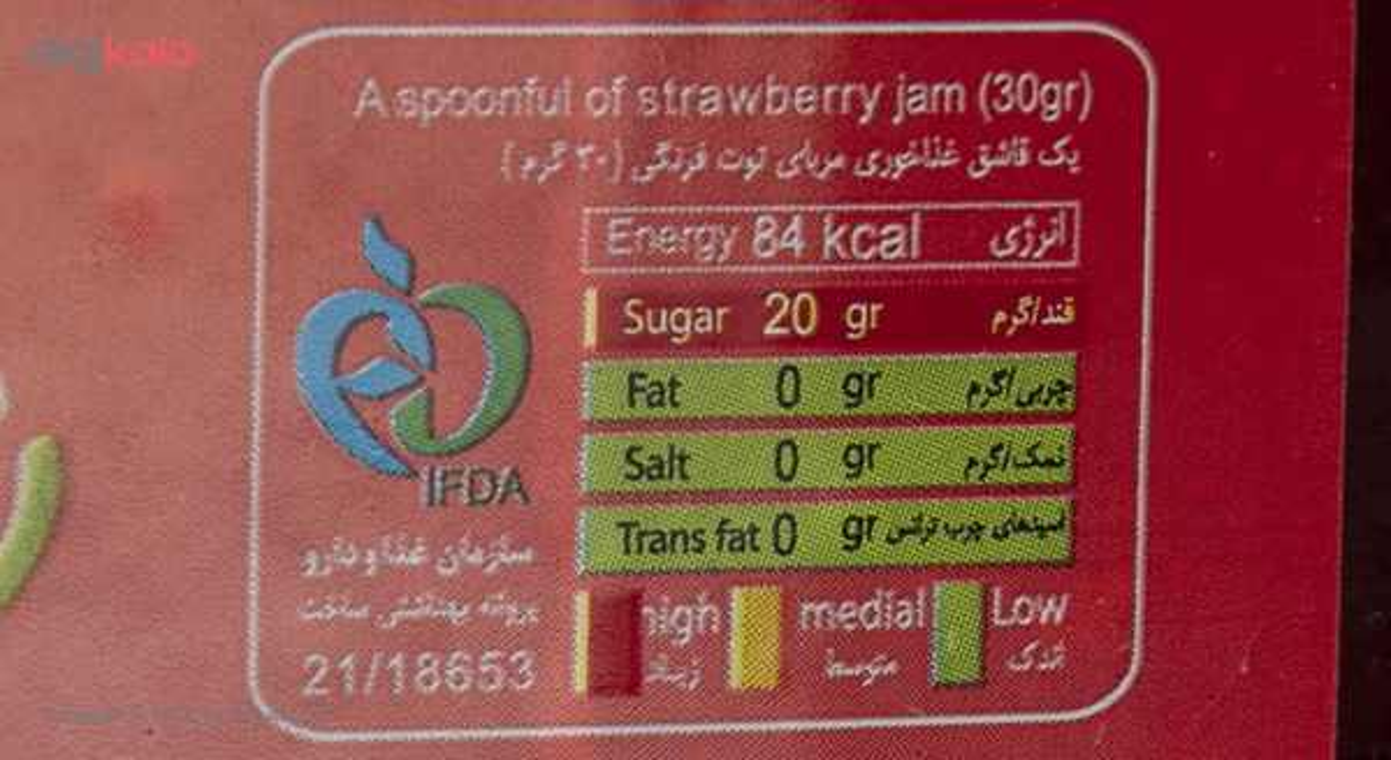 مربای توت فرنگی ایز - 600 گرم main 1 4