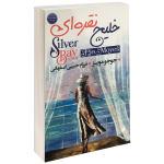 کتاب خلیج نقره ای اثر جوجو مویز انتشارات آتیسا