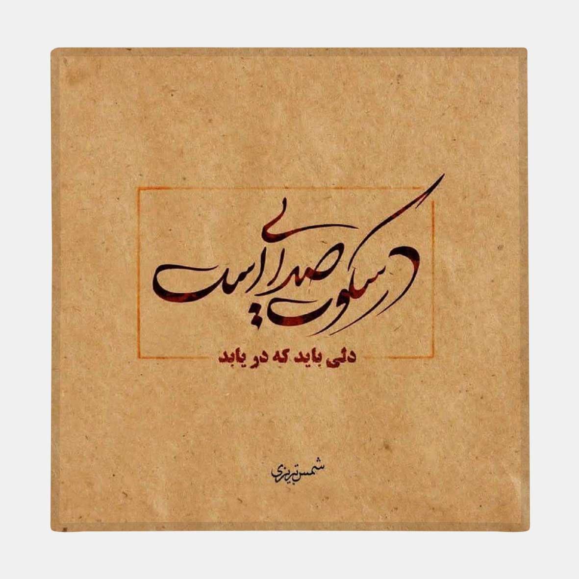 کاشی طرح شعر شمس تبریزی کد kash036