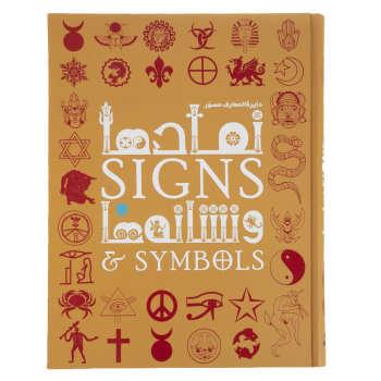 کتاب دایره المعارف مصور نمادها و نشانه ها اثر میراندا بوروس میتفورد