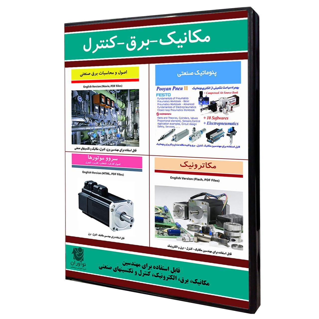 نرم افزار آموزش مهندسی مکانیک- برق- کنترل نشر نوآوران