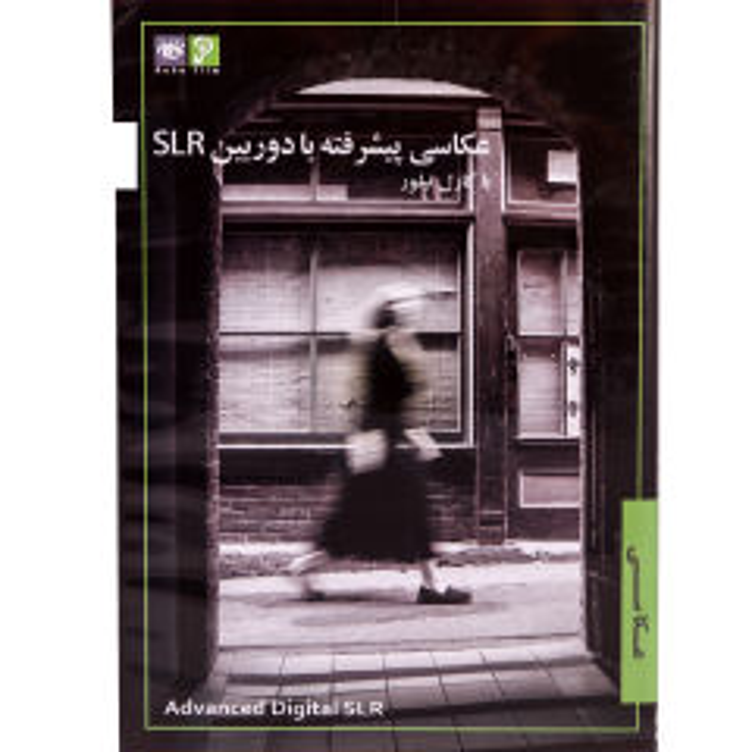 فیلم آموزشی عکاسی پیشرفته با دوربین SLR نشر موسسه فرهنگ و هنر رها فیلم