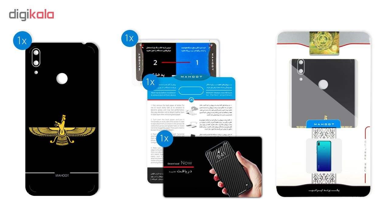 برچسب پوششی ماهوت طرح Farvahar مناسب برای گوشی موبایل هوآوی Y7 Prime 2019 main 1 2
