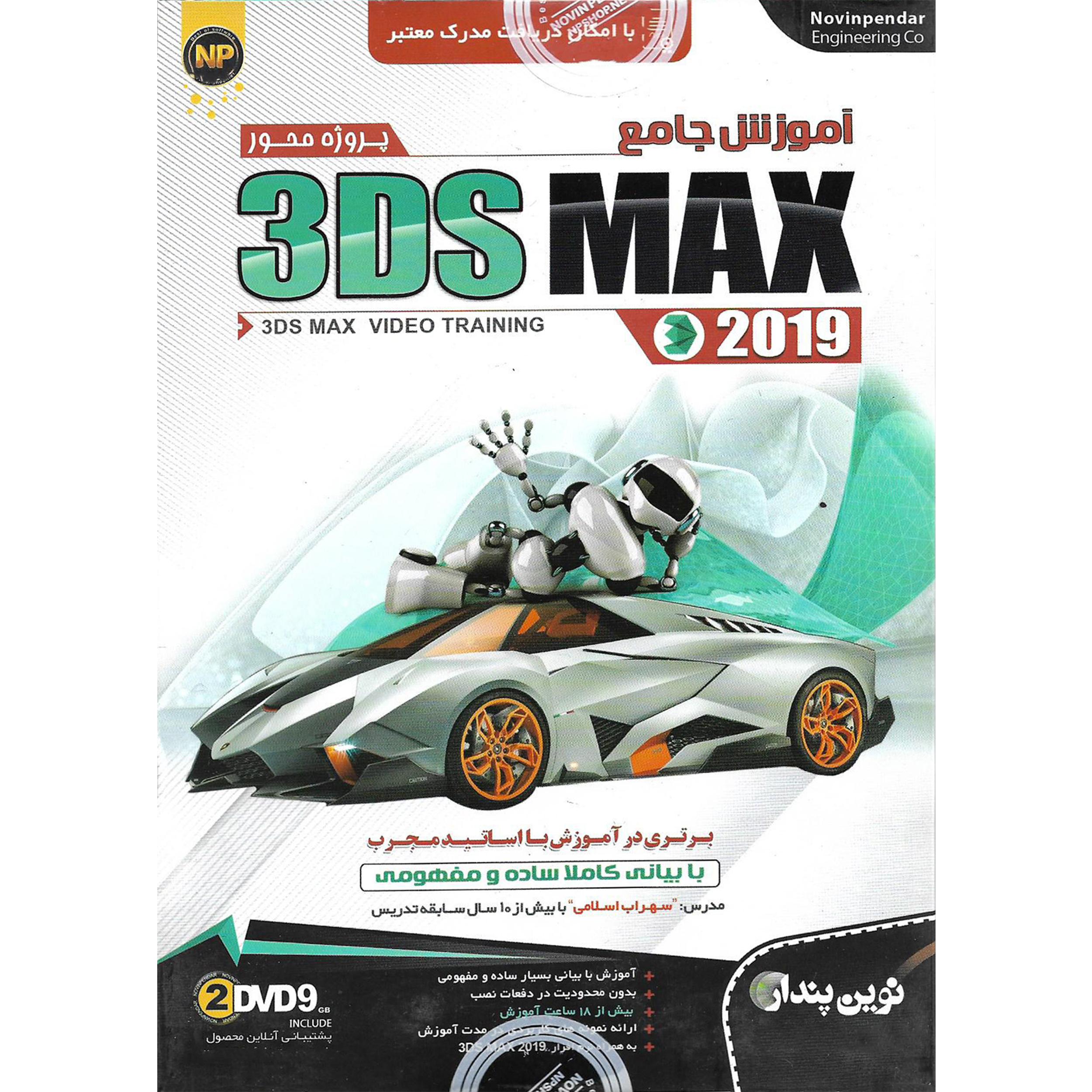 نرم افزار آموزش جامع پروژه محور 3DS MAX 2019 نشر نوین پندار