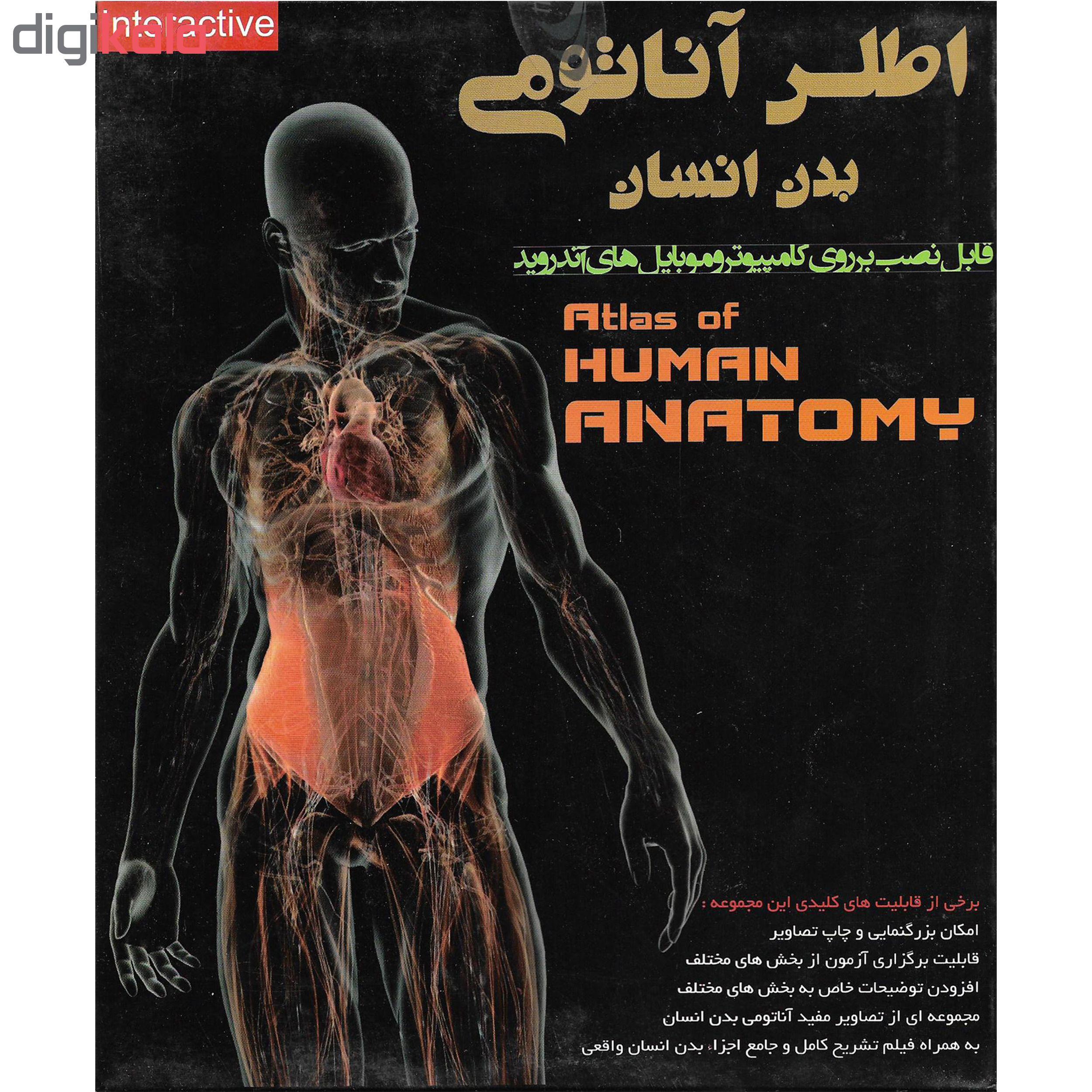 نرم افزار آموزش اطلس آناتومی بدن انسان نشر آویژه