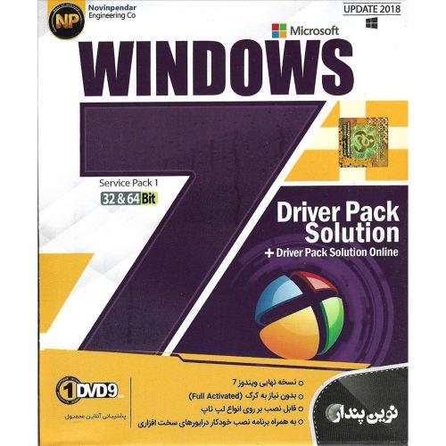 سیستم عامل windows 7  نشر نوین پندار
