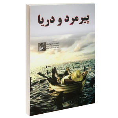 کتاب پیرمرد و دریا اثر ارنست همینگوی انتشارت داریوش