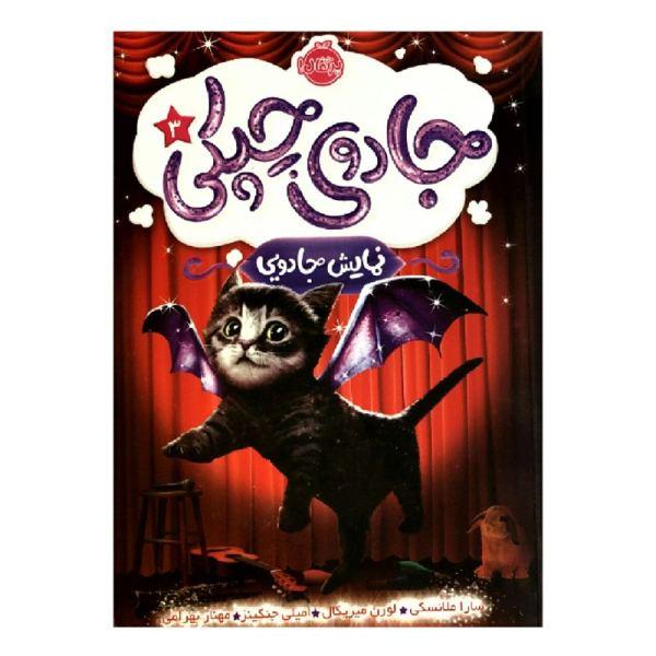 کتاب جادوی چپکی 3 نمایش جادویی اثر جمعی از نویسندگان انتشارات پرتقال