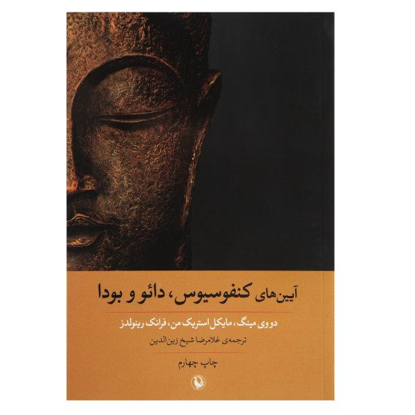 کتاب آیین های کنفوسیوس، دائو و بودا اثر دووی مینگ