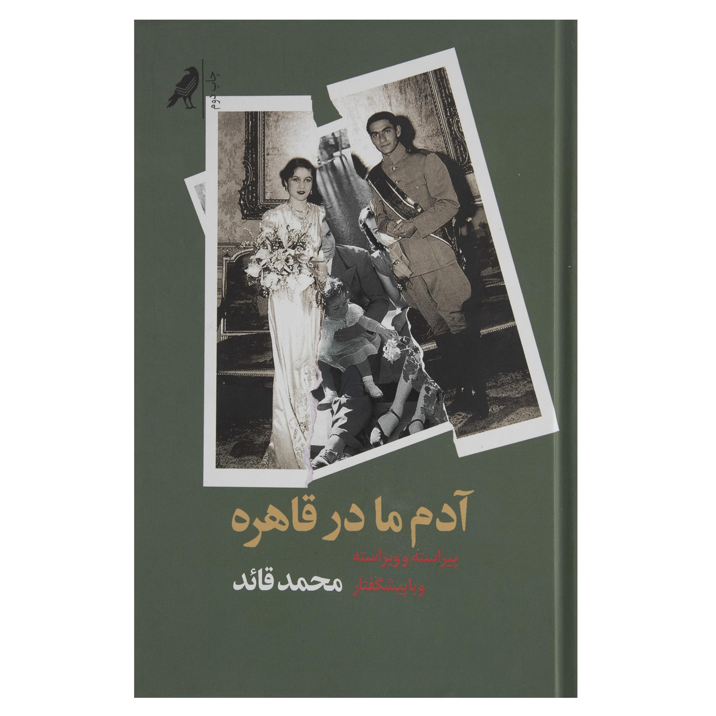 خرید                      کتاب آدم ما در قاهره اثر محمد قائد
