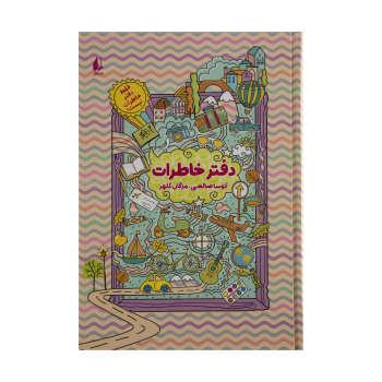 کتاب دفتر خاطرات اثر آتوسا صالحی