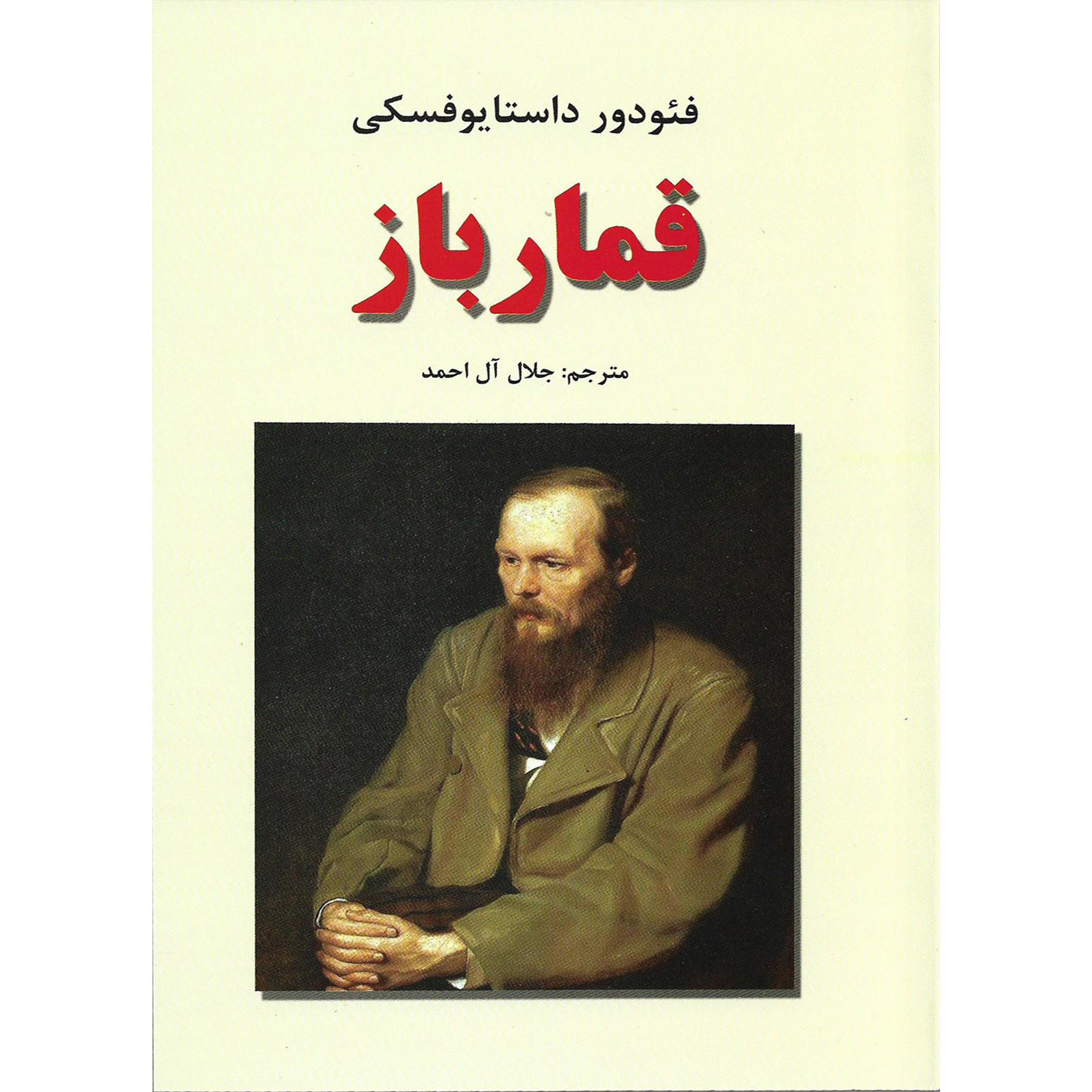 خرید                      کتاب قمارباز اثر فئودور داستایوفسکی نشر بهشت گمشده