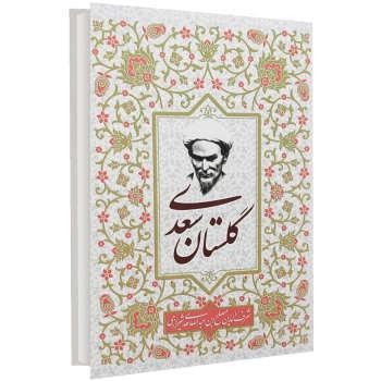 کتاب گلستان سعدی اثر سعدی شیرازی انتشارات آتیسا