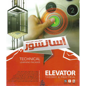 نرم افزار آموزش بصورت تئوری و عملی آسانسور نشر آویژه