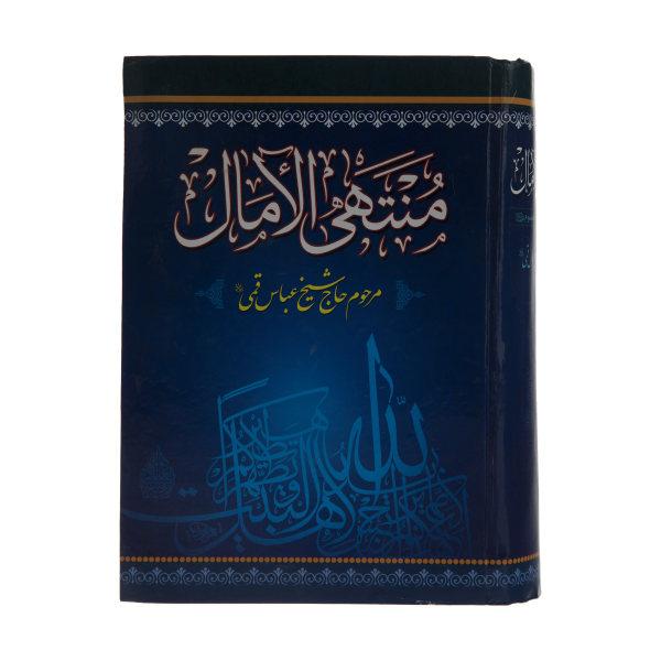 کتاب منتهی الامال اثر عباس قمی