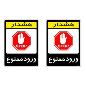برچسب هشدار دهنده چاپ پارسیان طرح ورود ممنوع کد 2015128 بسته 2 عددی