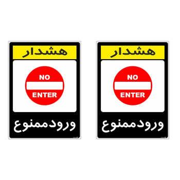برچسب هشدار دهنده چاپ پارسیان طرح ورود ممنوع کد 2015136 بسته 2 عددی