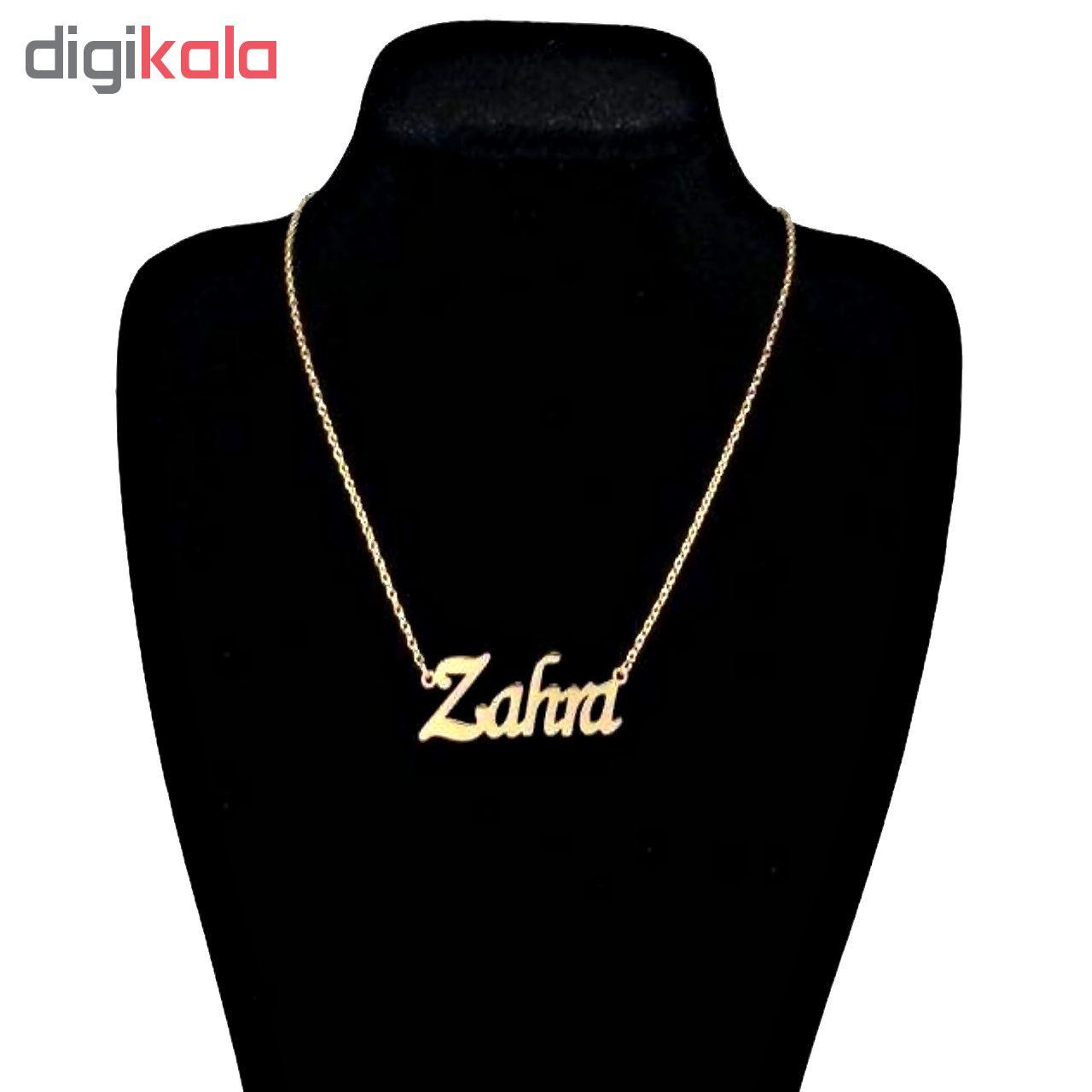 گردنبند طلا 18 عیار زنانه آمانژ طرح اسم زهرا کد D2144