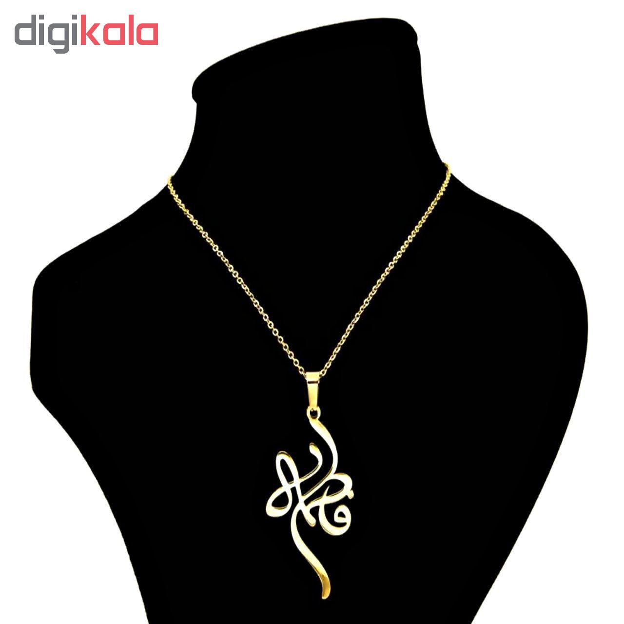 گردنبند طلا 18 عیار زنانه آمانژ طرح اسم فاطمه کد D2146