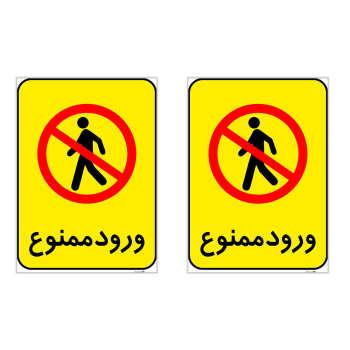 برچسب هشدار دهنده چاپ پارسیان طرح ورود ممنوع کد 2015151 بسته 2 عددی