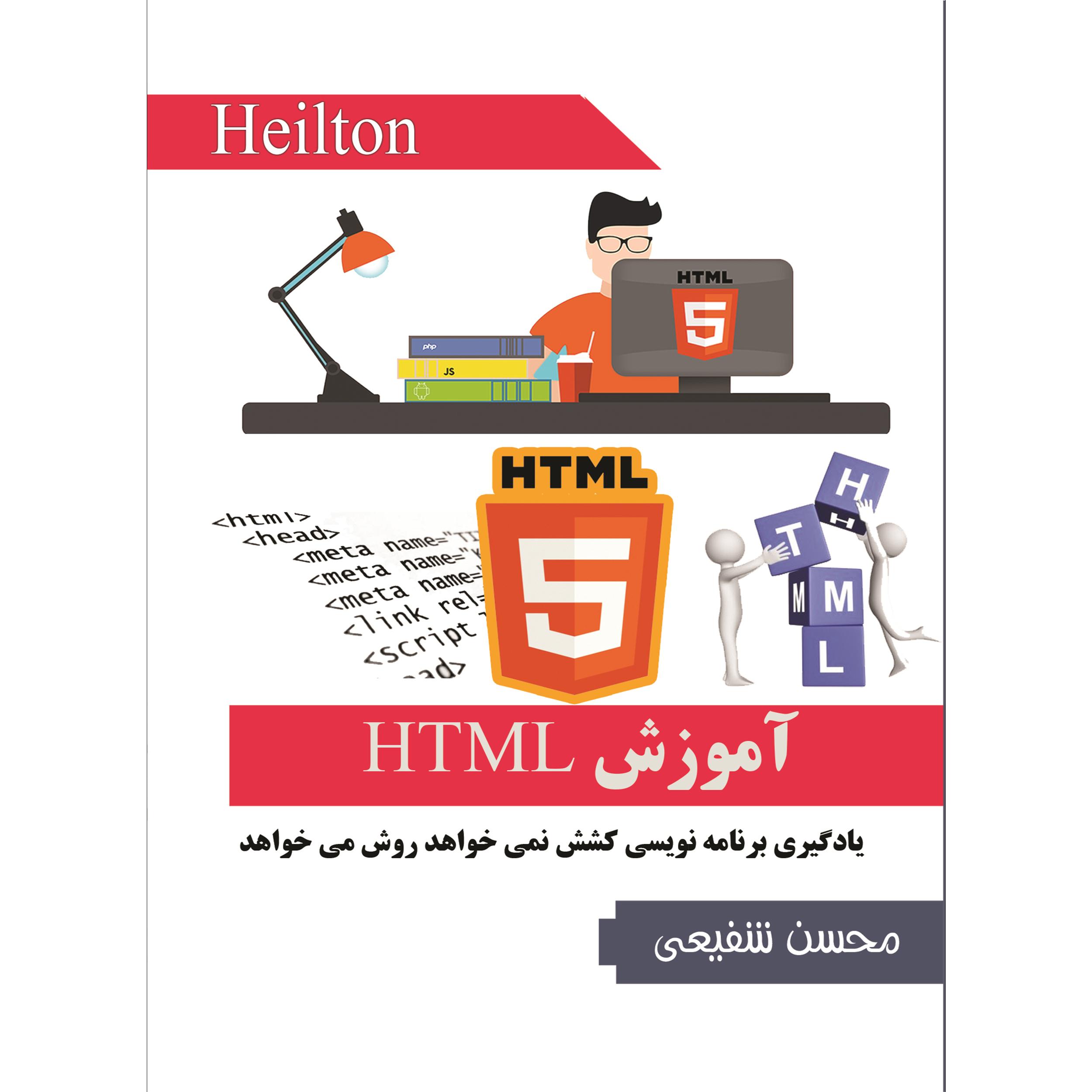 آموزش تصویری HTML 5 نشر هیلتن