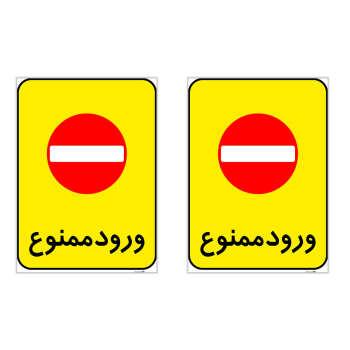 برچسب هشدار دهنده چاپ پارسیان طرح ورود ممنوع کد 2015153 بسته 2 عددی