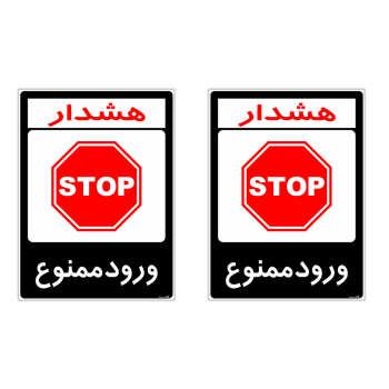 برچسب هشدار دهنده چاپ پارسیان طرح ورود ممنوع کد 2015165 بسته 2 عددی
