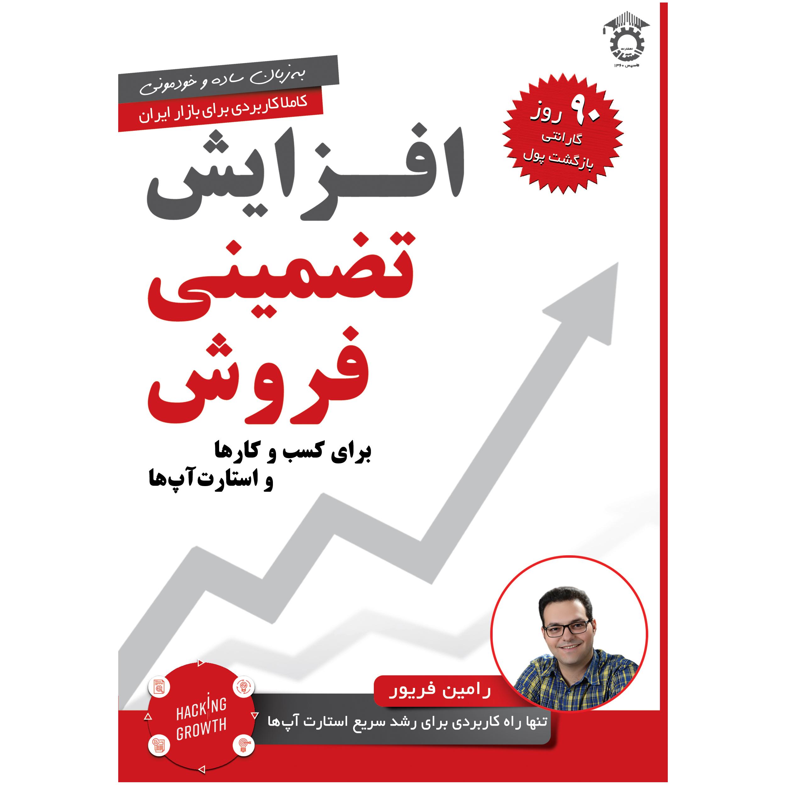 کتاب افزایش تضمینی فروش اثر رامین فریور انتشارات استاد