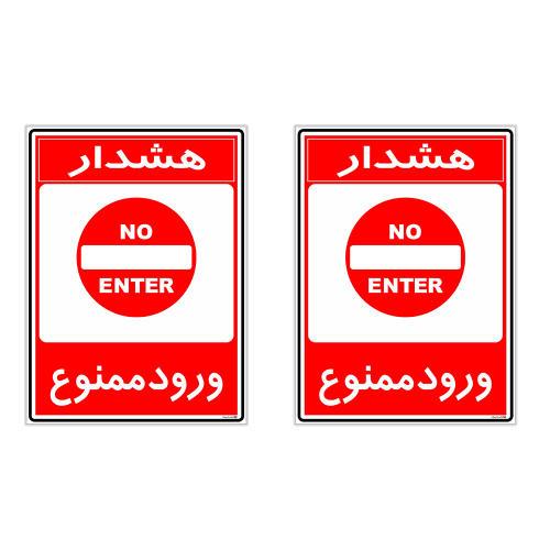 برچسب هشدار دهنده چاپ پارسیان طرح ورود ممنوع کد 178 بسته 2 عددی