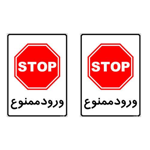 برچسب هشدار دهنده چاپ پارسیان طرح ورود ممنوع کد 186 بسته 2 عددی