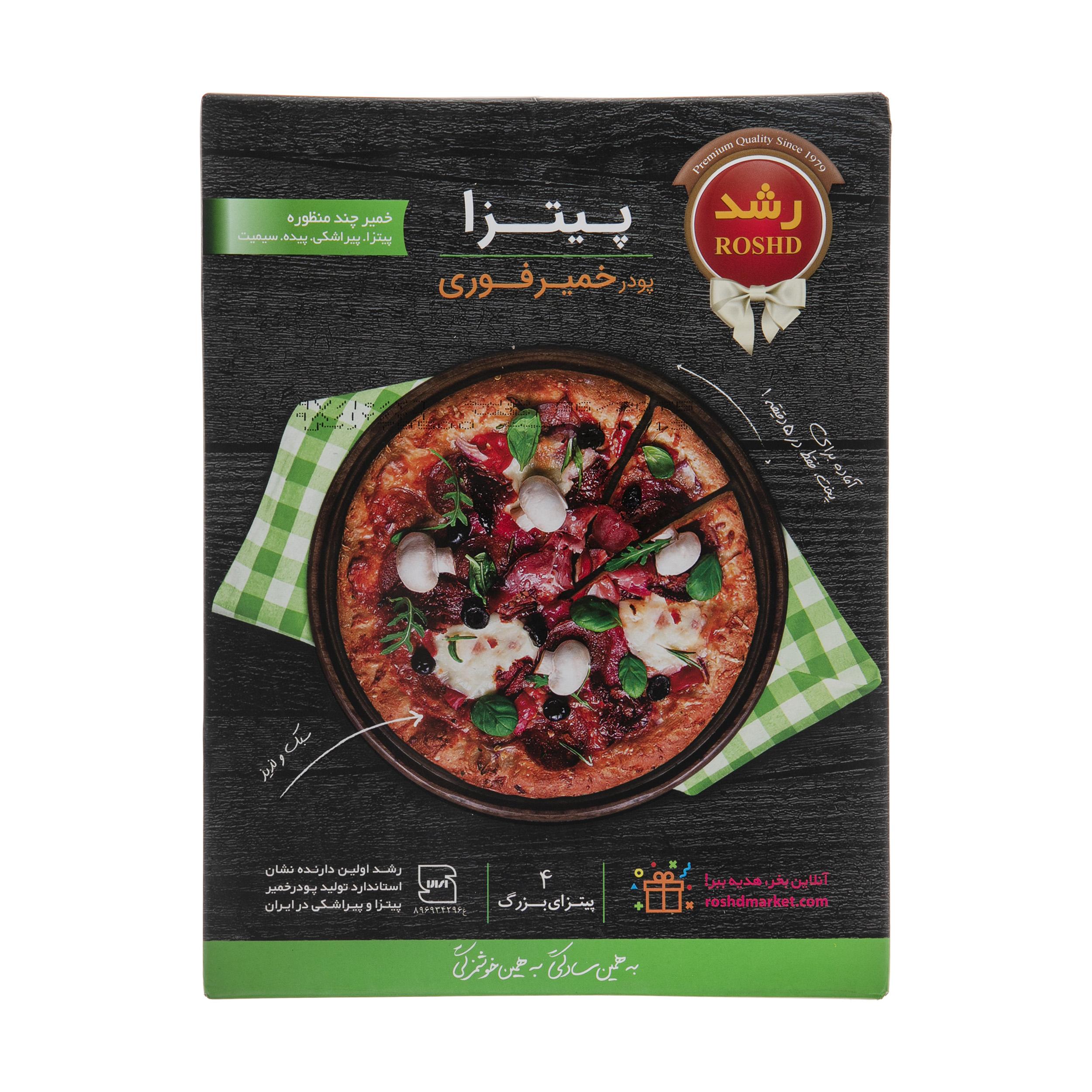 خرید                      پودر خمیر پیتزا فوری رشد وزن 480 گرم