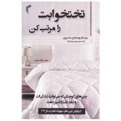 کتاب تختخوابت را مرتب کن اثر ویلیام اچ مک ریون انتشارات تیموری