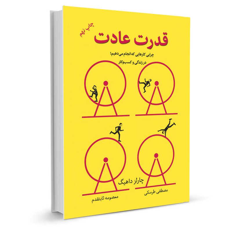 کتاب قدرت عادت اثر چارلز داهیگ نشر نوین thumb