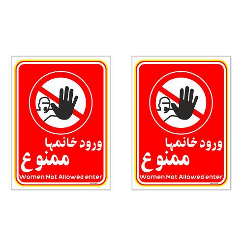برچسب بازدارنده چاپ پارسیان طرح ورود خانمها ممنوع کد 2015014 بسته 2 عددی