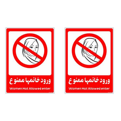 برچسب بازدارنده چاپ پارسیان طرح ورود خانمها ممنوع کد 2015034 بسته 2 عددی