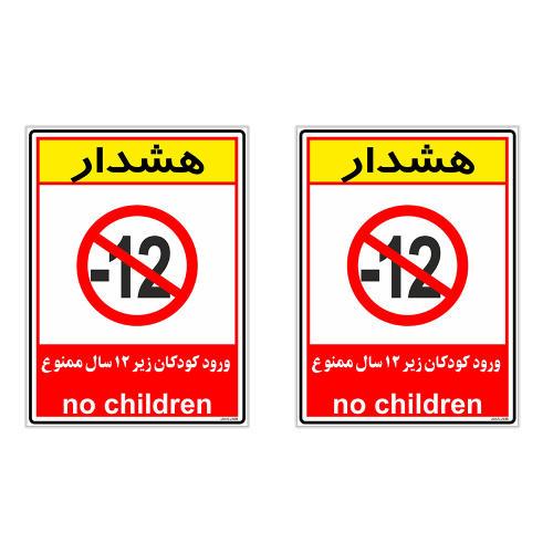 برچسب بازدارنده چاپ پارسیان طرح ورود کودکان زیر 12 سال ممنوع کد 016 بسته 2 عددی