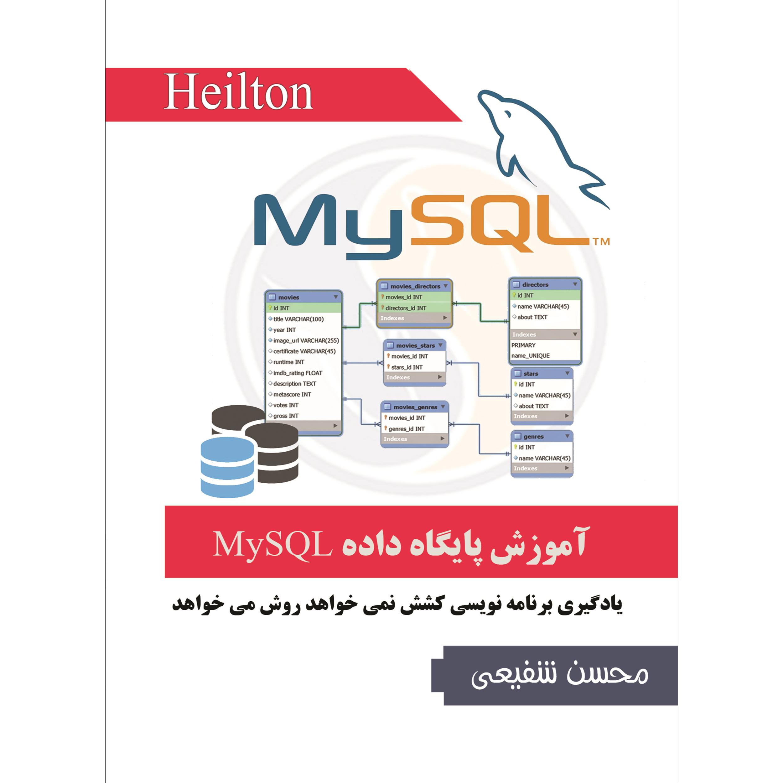 آموزش تصویری پایگاه داده MySQL نشر هیلتن
