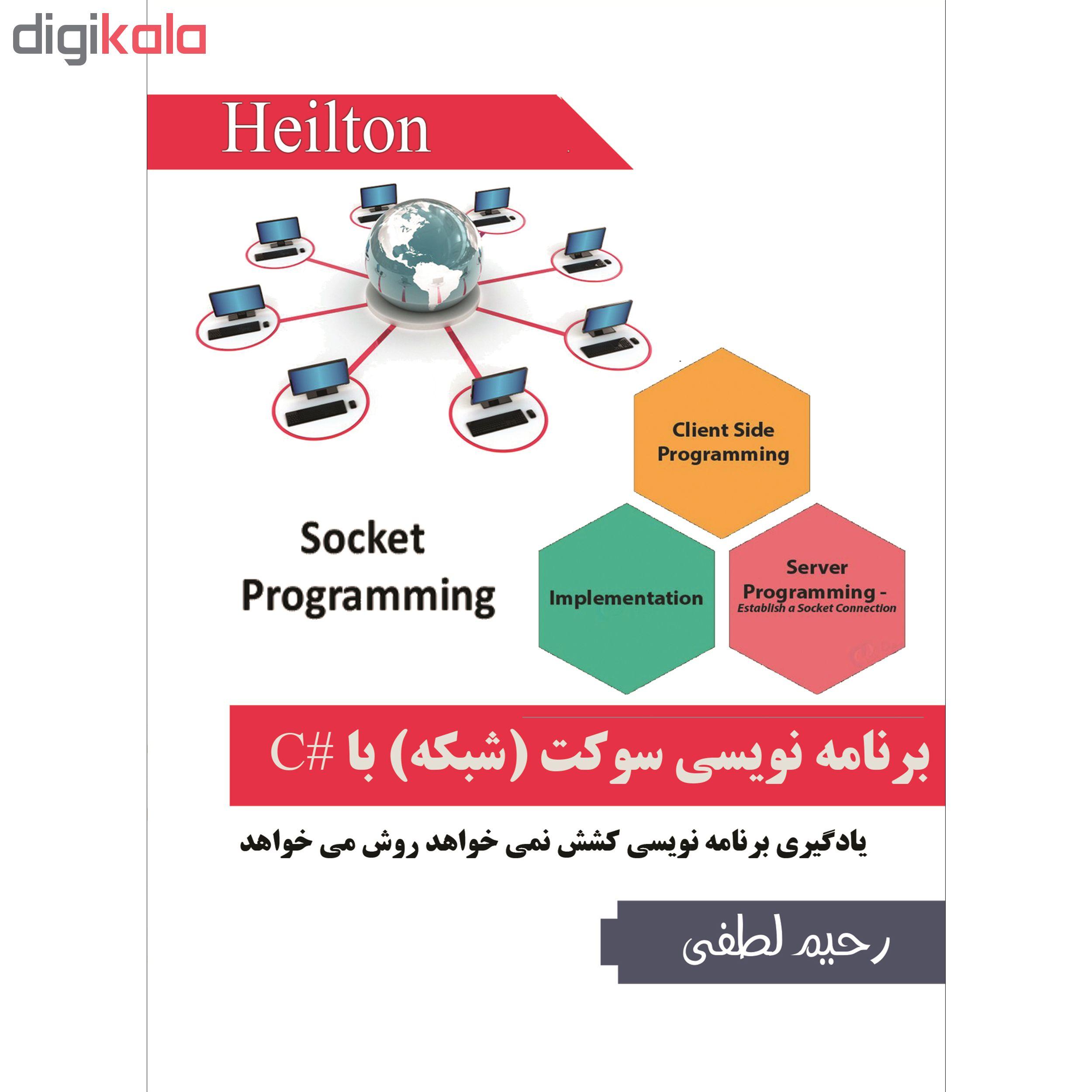 آموزش تصویری برنامه نویسی سوکت (شبکه) با #C نشر هیلتن