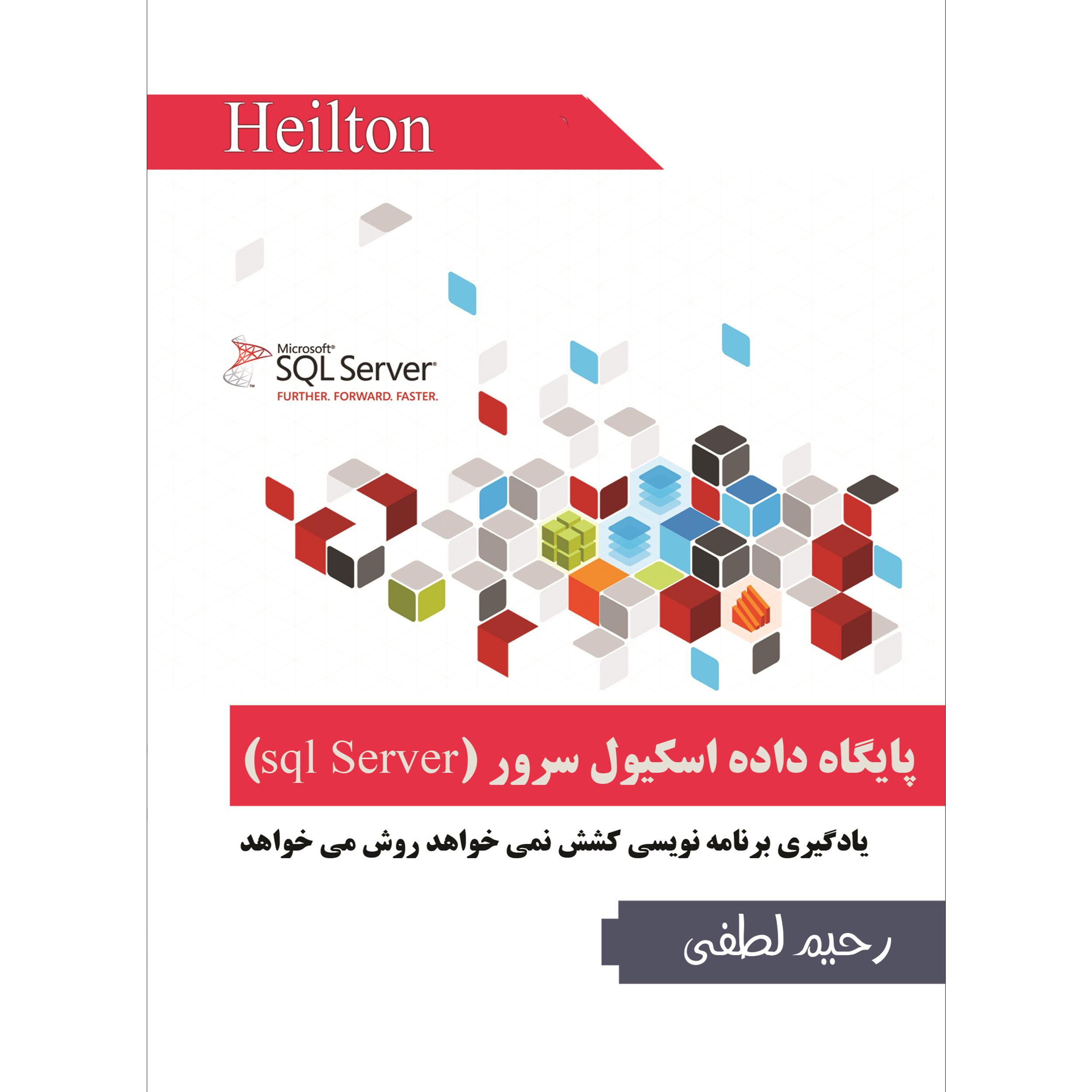 آموزش تصویری اسکیول سرور sql server نشر هیلتن
